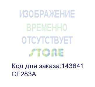 купить картридж hp cf283a toner cartridge №83a для hp lj mfp m125/m127